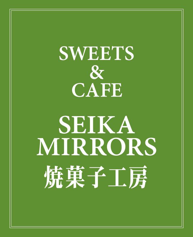 [SEiKA]セイカ|岐阜県のスイーツ&カフェ
